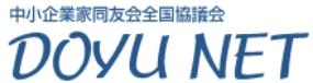 中小企業家同友会全国協議会 DOYU NET