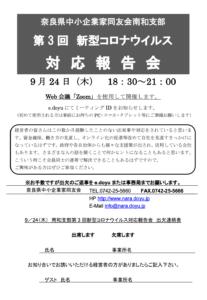 2020年9月 南和支部ブロック会(新型コロナウイルス対応報告会)