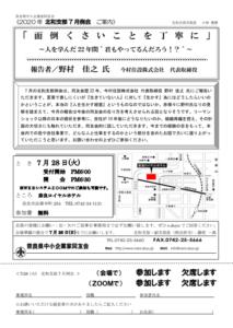 2020年7月 北和支部例会【会場+ZOOM】