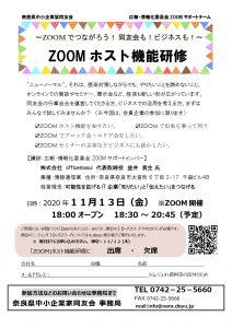 2020年11月 ZOOMホスト機能研修