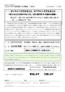 2020年12月 北和支部・青年部会 帝塚山大学合同例会