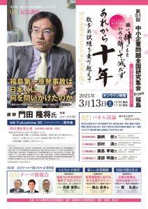 第51回中小企業問題全国研究集会from福島