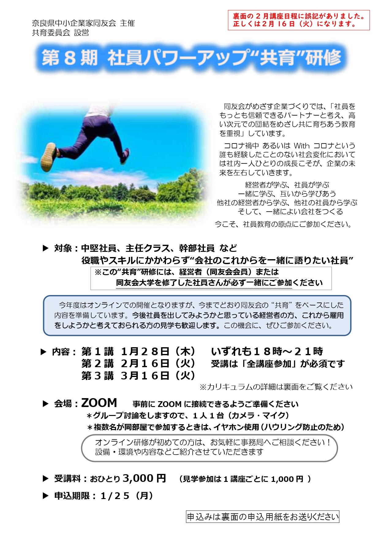 """2021年1月~3月 第8期社員パワーアップ""""共育""""研修"""