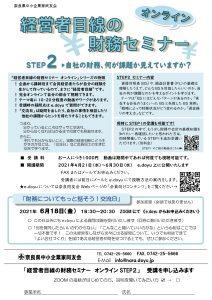経営者目線の財務セミナー STEP2