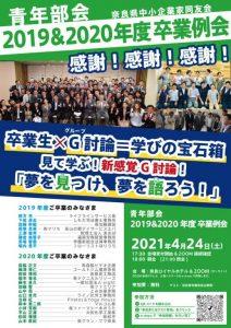 2021年4月 青年部会卒業例会2019年度&2020年度