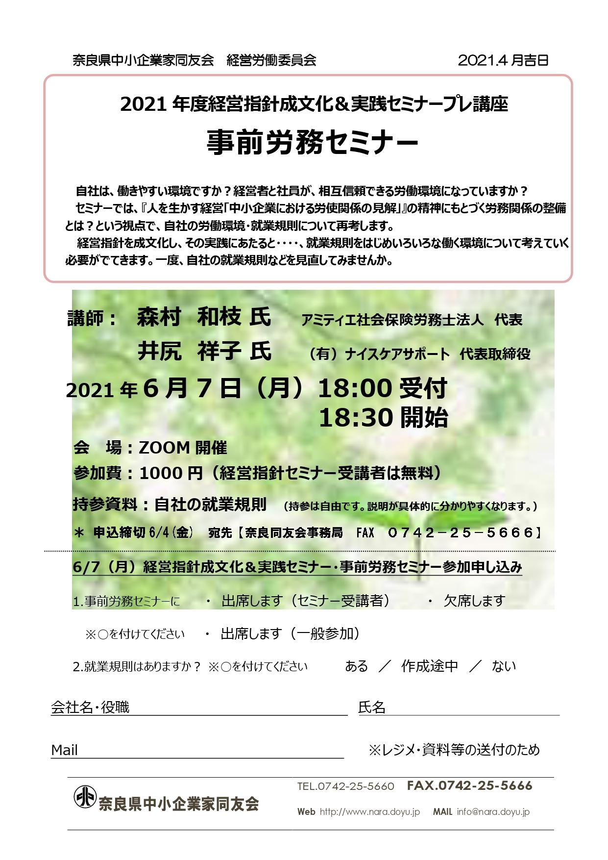 2021年6月 事前労務セミナー(指針セミナープレ講座)