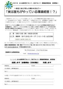2021年5月 伏見ブロック・三笠ブロック・環境経営委員会 合同例会