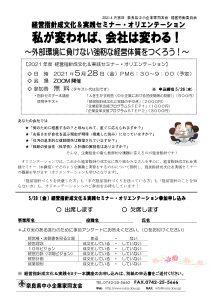 2021年5月 経営指針成文化&実践セミナー オリエンテーション
