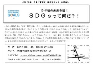 2021年度6月 桜井ブロック会