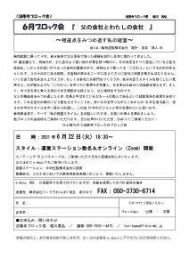2021年6月 法隆寺ブロック会