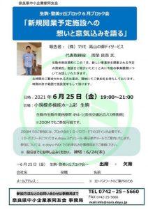 2021年6月 生駒・登美ヶ丘ブロック会