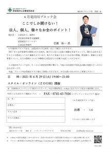 2021年6月 竜田川ブロック会