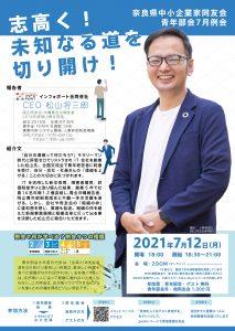 2021年7月 青年部会7月ビジョン例会
