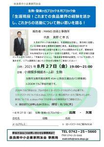 2021年8月 8月生駒・登美ヶ丘ブロック会