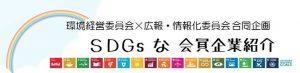 SDGsな会員企業紹介 ~環境経営委員会×広報・情報化委員会 合同企画~